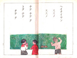 国民学校一年生国語(ヨミカタ ...