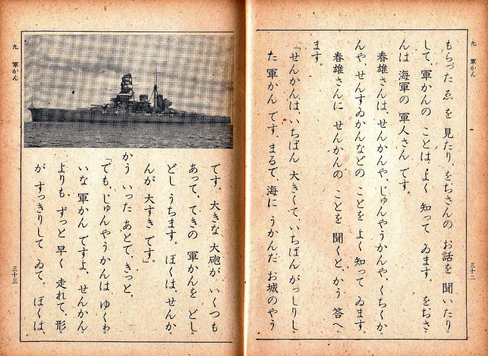 国語 小学3年生国語教科書 : みる戦中小学校国語教科書(3 ...